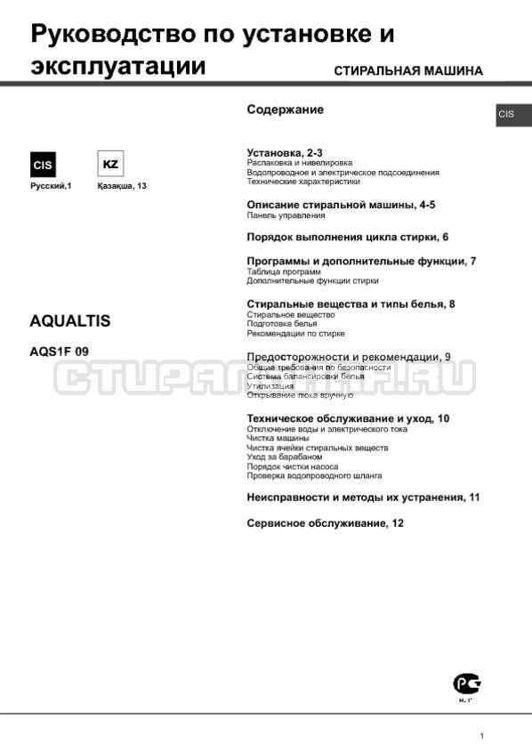 Инструкция Hotpoint-Ariston Aqualtis AQS1F 09 страница №1