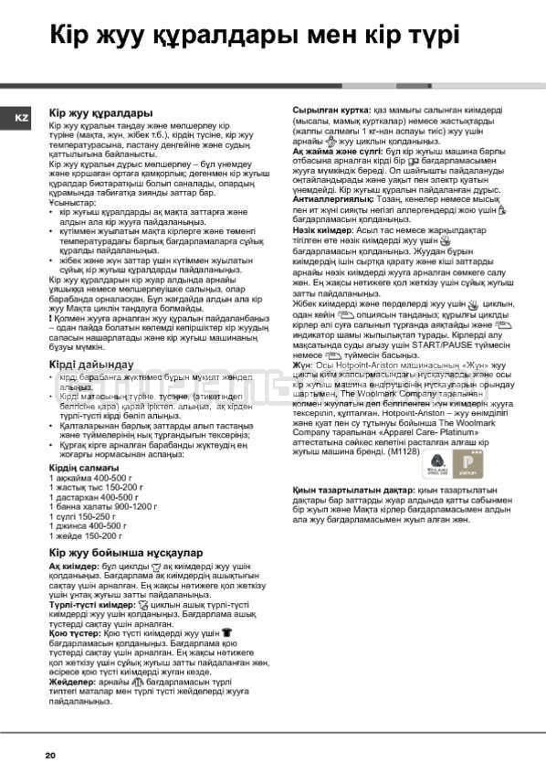 Инструкция Hotpoint-Ariston Aqualtis AQS1F 09 страница №20