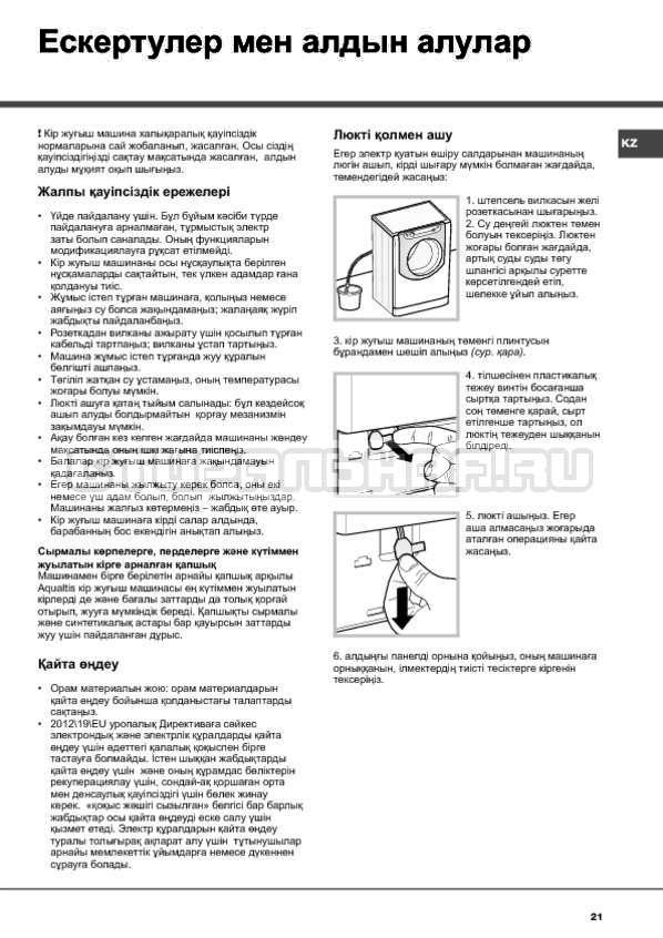 Инструкция Hotpoint-Ariston Aqualtis AQS1F 09 страница №21