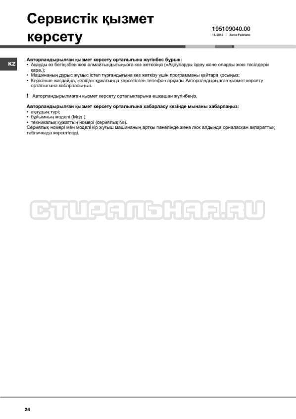 Инструкция Hotpoint-Ariston Aqualtis AQS1F 09 страница №24