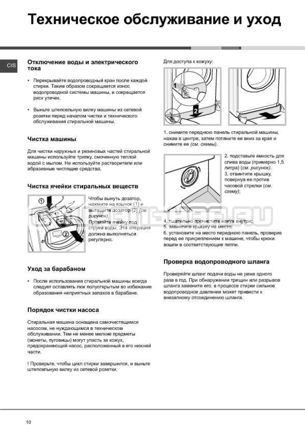 Инструкция Hotpoint-Ariston Aqualtis AQS1F 09 страница №10