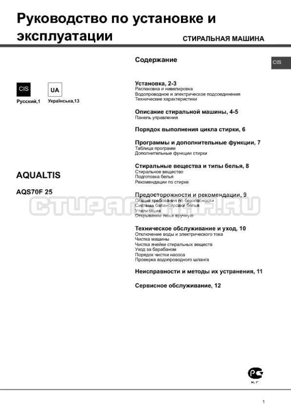Инструкция Hotpoint-Ariston Aqualtis AQS70F 25 страница №1