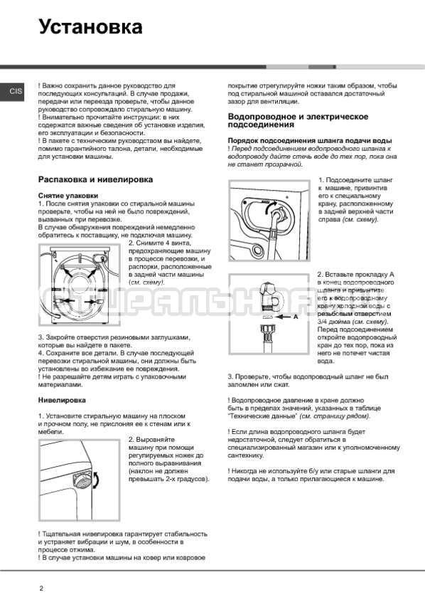 инструкция по использованию стиральной машины аристон