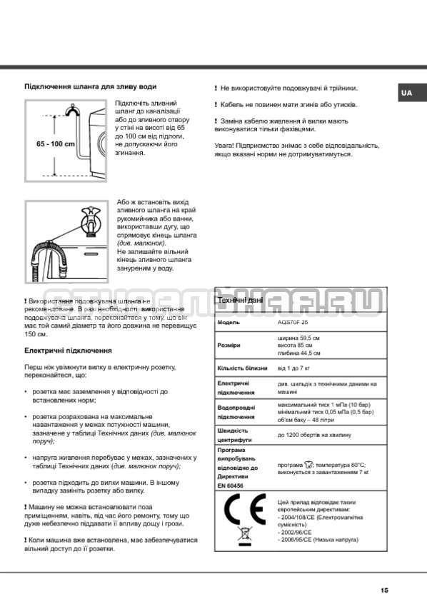 Инструкция Hotpoint-Ariston Aqualtis AQS70F 25 страница №15