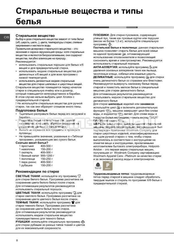Инструкция Hotpoint-Ariston Aqualtis AQS70F 25 страница №8