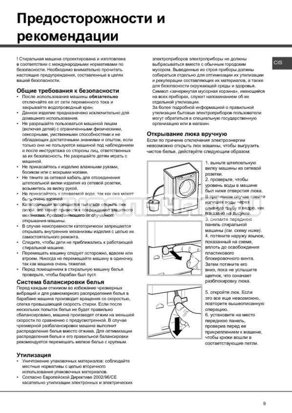 Инструкция Hotpoint-Ariston Aqualtis AQS70F 25 страница №9