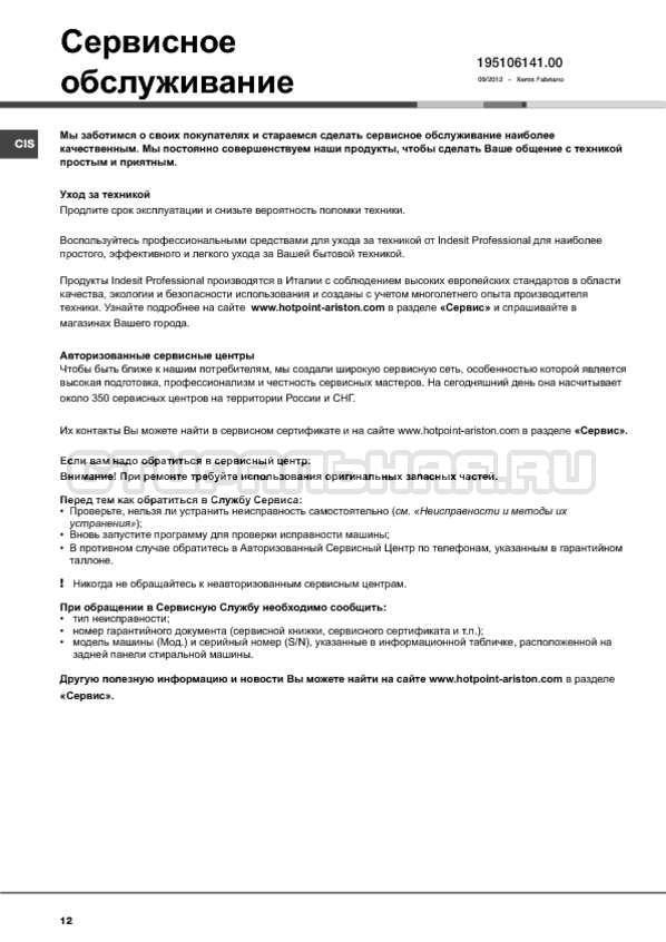 Инструкция Hotpoint-Ariston Aqualtis AQS81D 29 страница №12