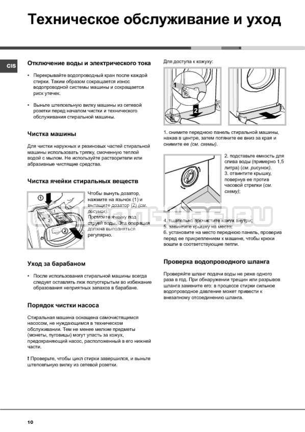 Инструкция Hotpoint-Ariston Aqualtis AQS81D 29 страница №10
