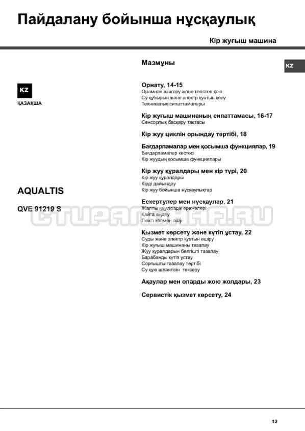 Инструкция Hotpoint-Ariston Aqualtis QVE 91219S страница №13