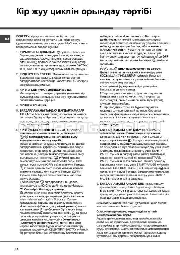 Инструкция Hotpoint-Ariston Aqualtis QVE 91219S страница №18