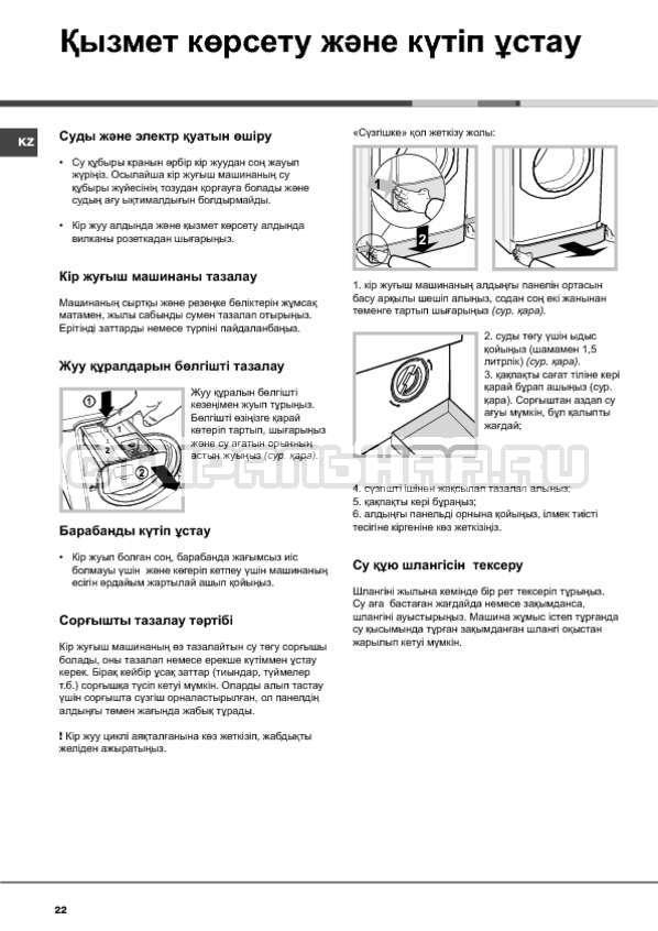 Инструкция Hotpoint-Ariston Aqualtis QVE 91219S страница №22