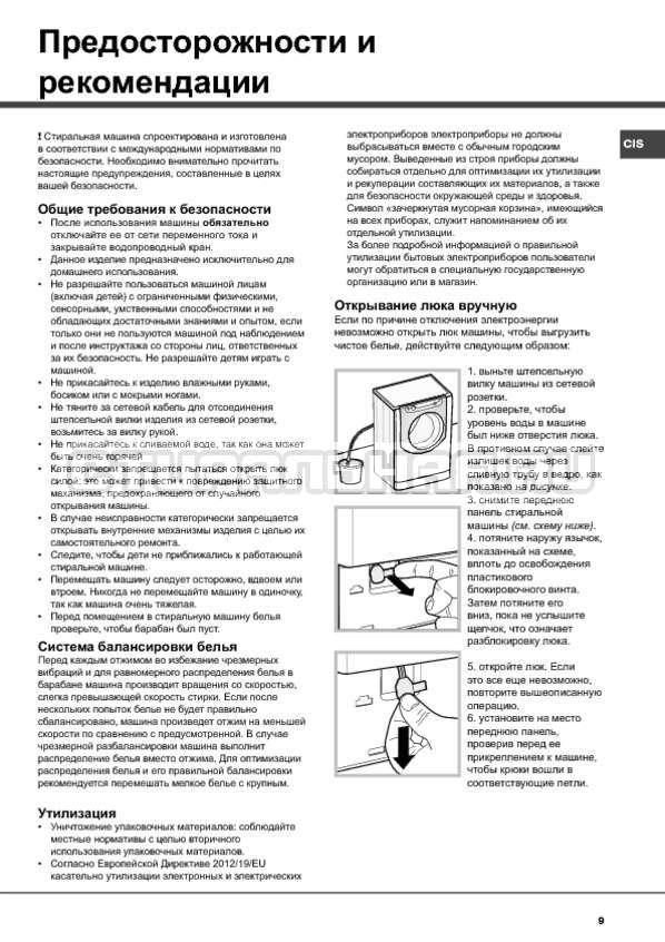Инструкция Hotpoint-Ariston Aqualtis QVE 91219S страница №9