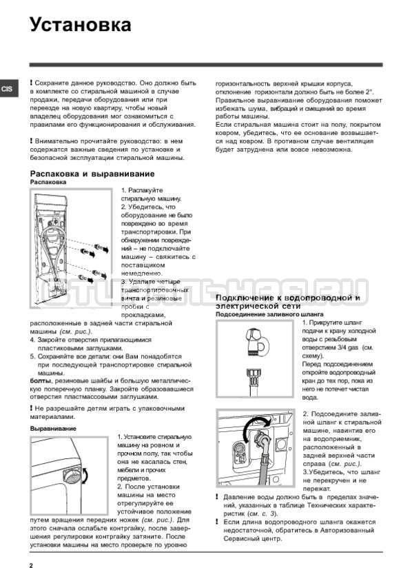 Инструкция Hotpoint-Ariston ARTF 1047 страница №2