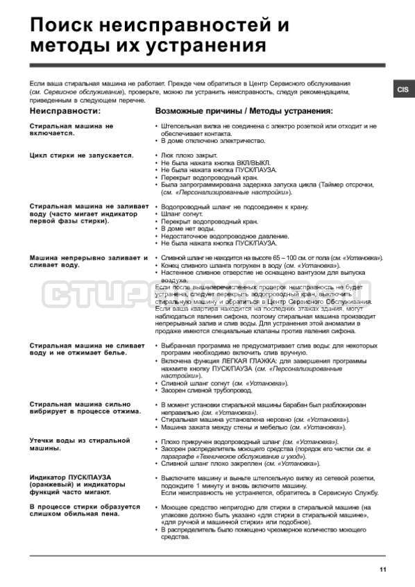Инструкция Hotpoint-Ariston ARTF 1047 страница №11