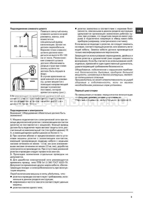 Инструкция Hotpoint-Ariston ARTF 1047 страница №3