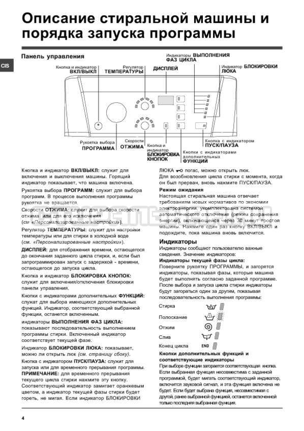 Инструкция Hotpoint-Ariston ARTF 1047 страница №4