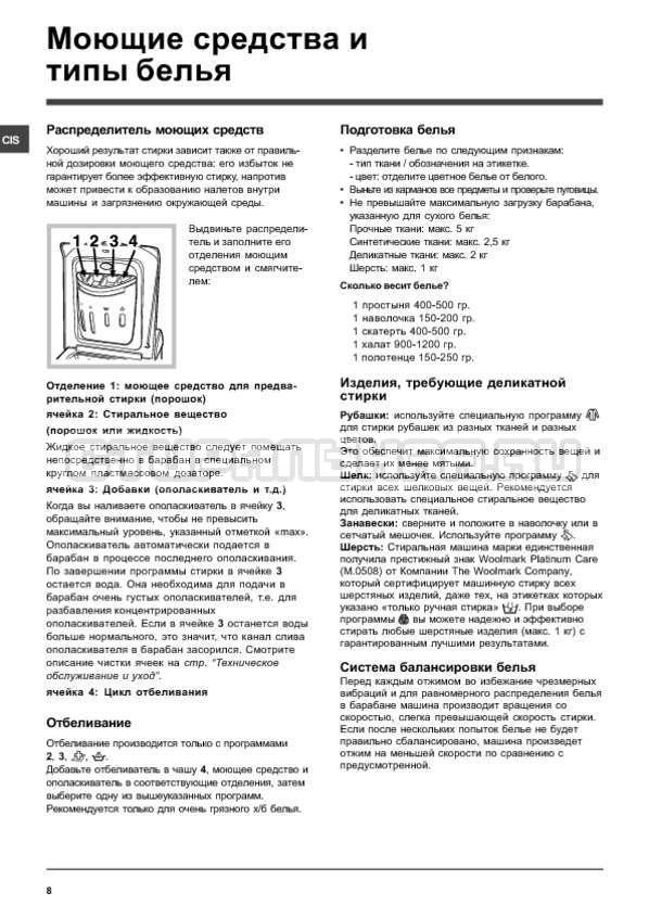 Инструкция Hotpoint-Ariston ARTF 1047 страница №8