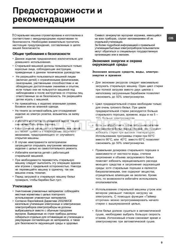 Инструкция Hotpoint-Ariston ARTF 1047 страница №9