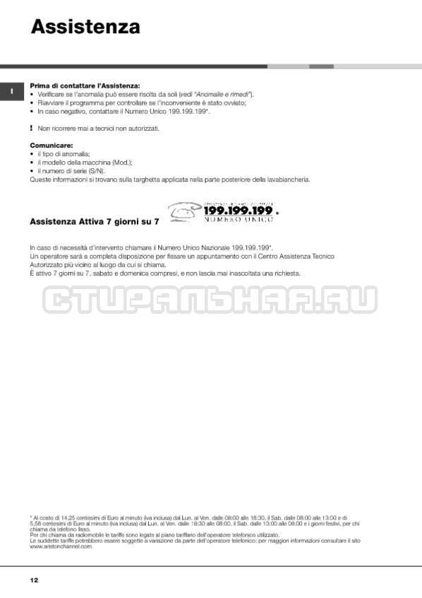 Инструкция Hotpoint-Ariston ARTXD 129 страница №12