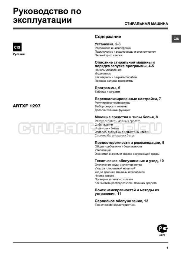 Инструкция Hotpoint-Ariston ARTXF 1297 страница №1
