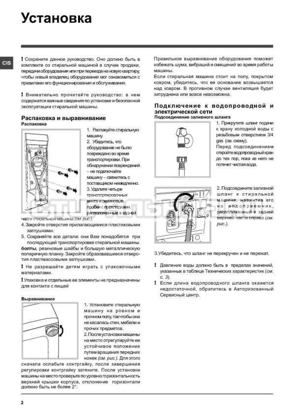 Инструкция Hotpoint-Ariston ARTXF 1297 страница №2