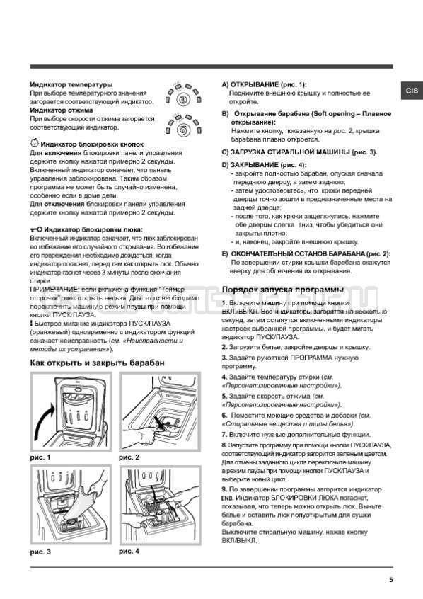 Инструкция Hotpoint-Ariston ARTXF 1297 страница №5