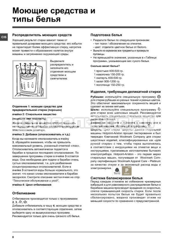 Инструкция Hotpoint-Ariston ARTXF 1297 страница №8