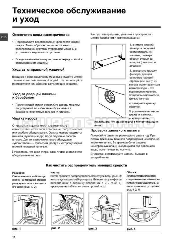 Инструкция Hotpoint-Ariston ARTXF 1297 страница №10