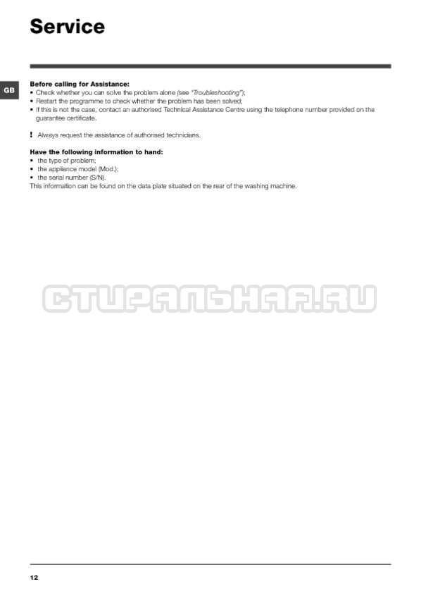 Инструкция Hotpoint-Ariston ARTXF 149 страница №12