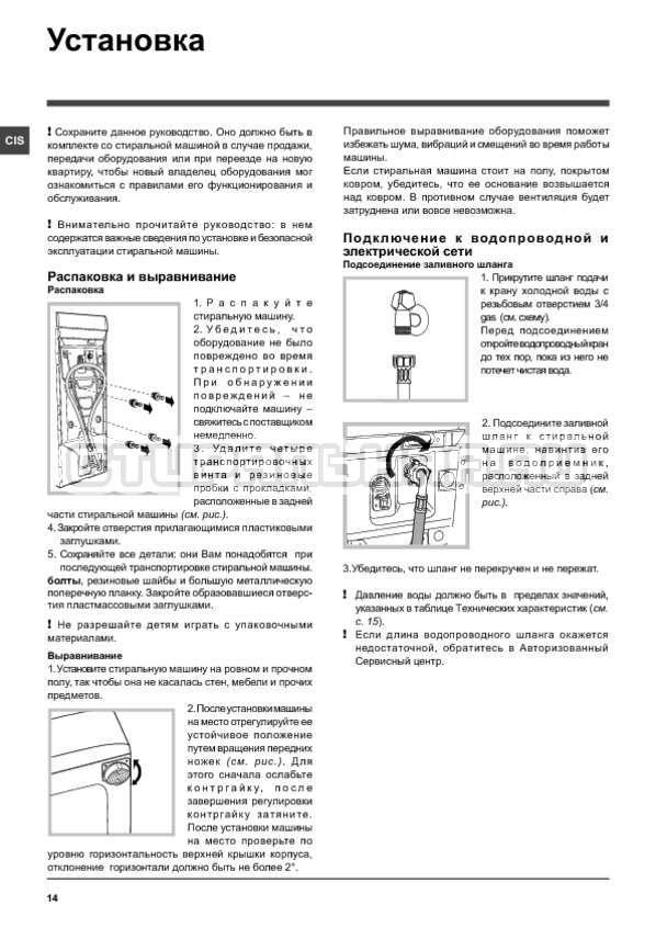 Инструкция Hotpoint-Ariston ARTXF 149 страница №14