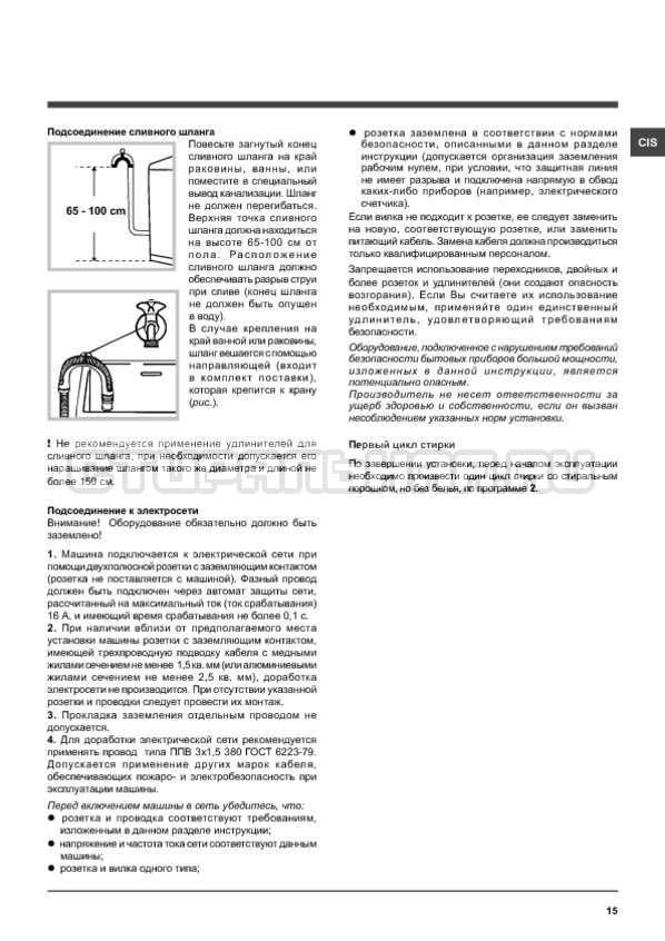 Инструкция Hotpoint-Ariston ARTXF 149 страница №15