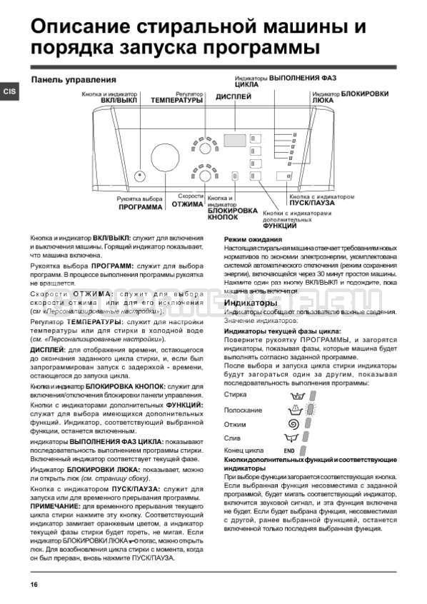 Инструкция Hotpoint-Ariston ARTXF 149 страница №16