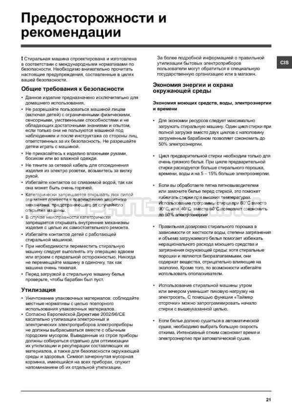 Инструкция Hotpoint-Ariston ARTXF 149 страница №21