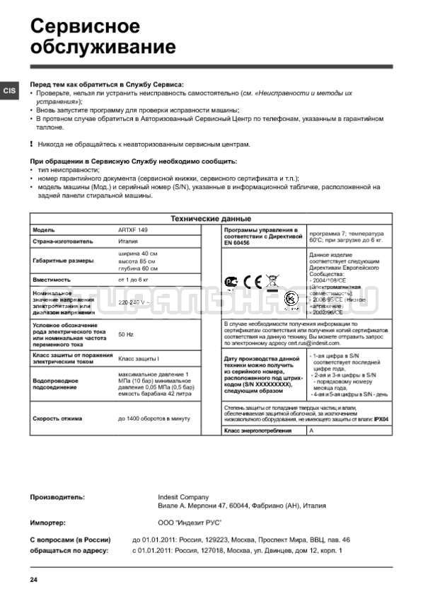 Инструкция Hotpoint-Ariston ARTXF 149 страница №24