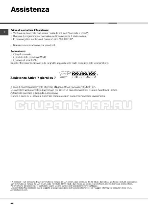 Инструкция Hotpoint-Ariston ARTXF 149 страница №48