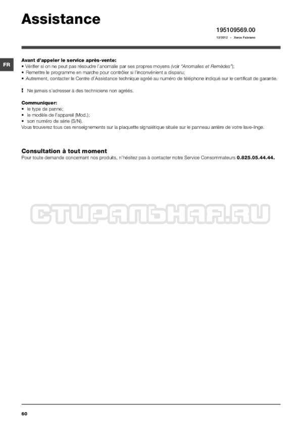 Инструкция Hotpoint-Ariston ARTXF 149 страница №60