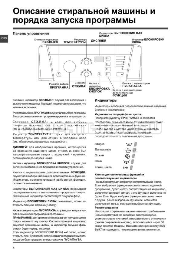 Инструкция Hotpoint-Ariston ARTXXF 1097 страница №4