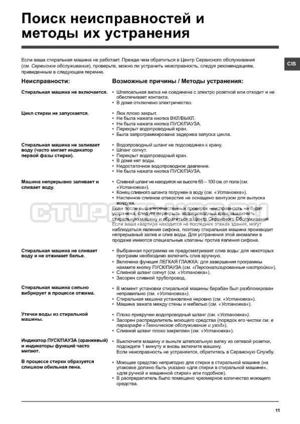 Инструкция Hotpoint-Ariston ARTXXL 109 страница №11