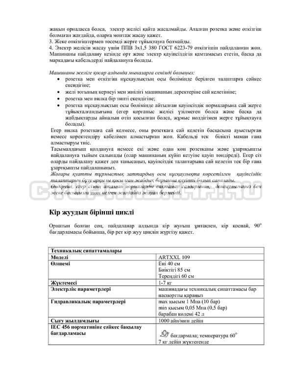 Инструкция Hotpoint-Ariston ARTXXL 109 страница №17