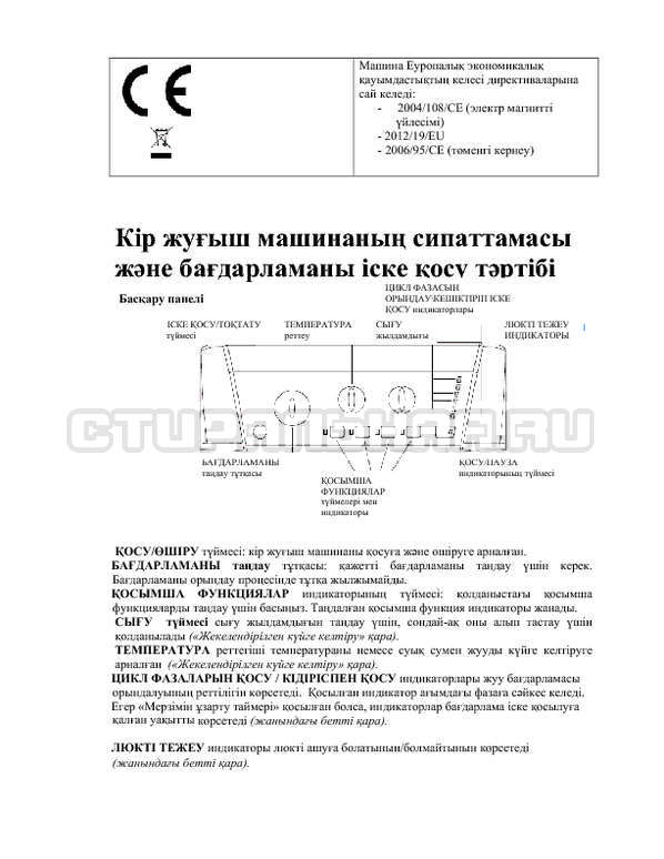 Инструкция Hotpoint-Ariston ARTXXL 109 страница №18