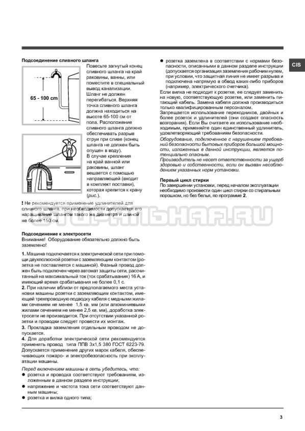Инструкция Hotpoint-Ariston ARTXXL 109 страница №3