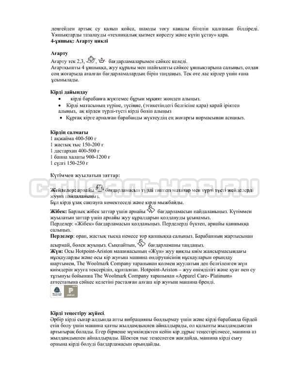 Инструкция Hotpoint-Ariston ARTXXL 109 страница №25