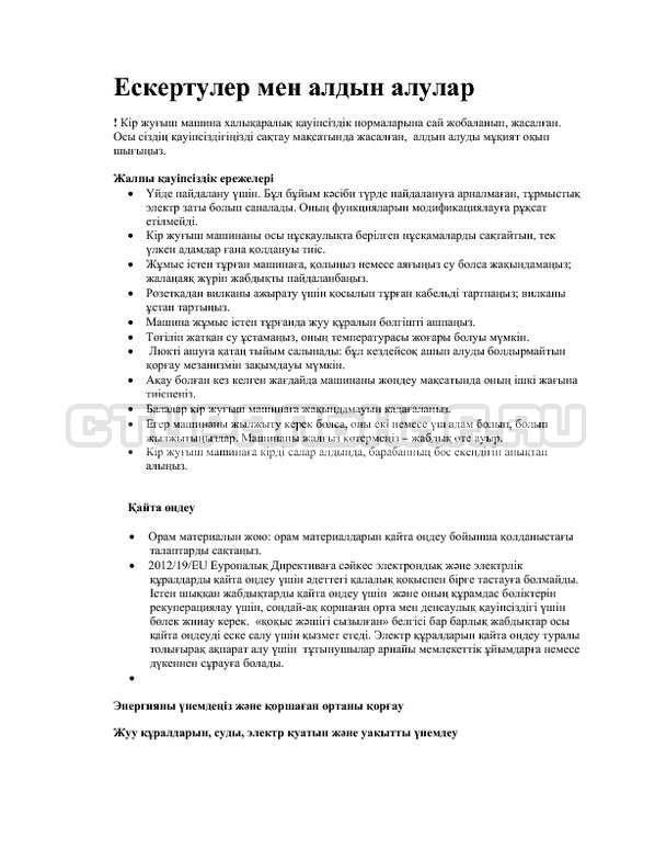 Инструкция Hotpoint-Ariston ARTXXL 109 страница №26