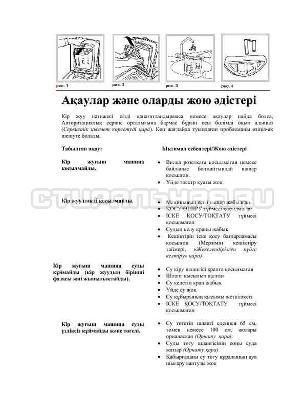 Инструкция Hotpoint-Ariston ARTXXL 109 страница №29