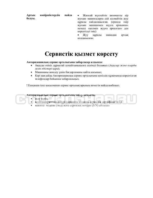 Инструкция Hotpoint-Ariston ARTXXL 109 страница №31