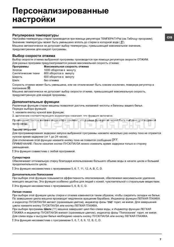 Инструкция Hotpoint-Ariston ARUSF 105 страница №7