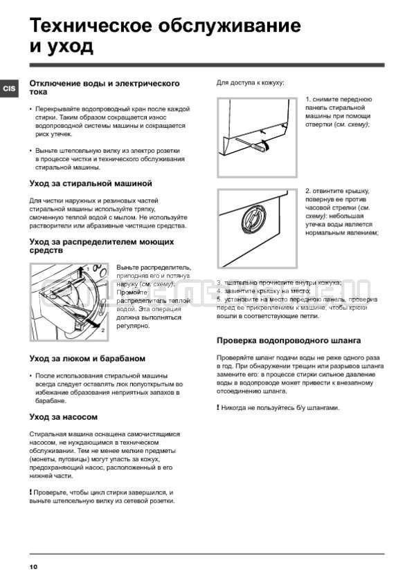 Инструкция Hotpoint-Ariston ARUSF 105 страница №10