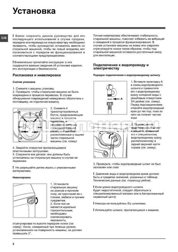 Инструкция Hotpoint-Ariston ARXL 85 страница №2
