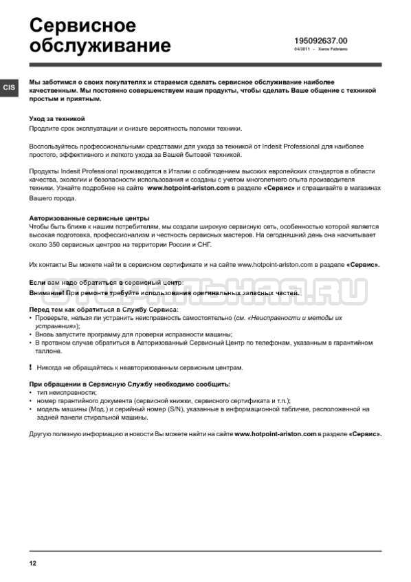 Инструкция Hotpoint-Ariston ARXL 85 страница №12