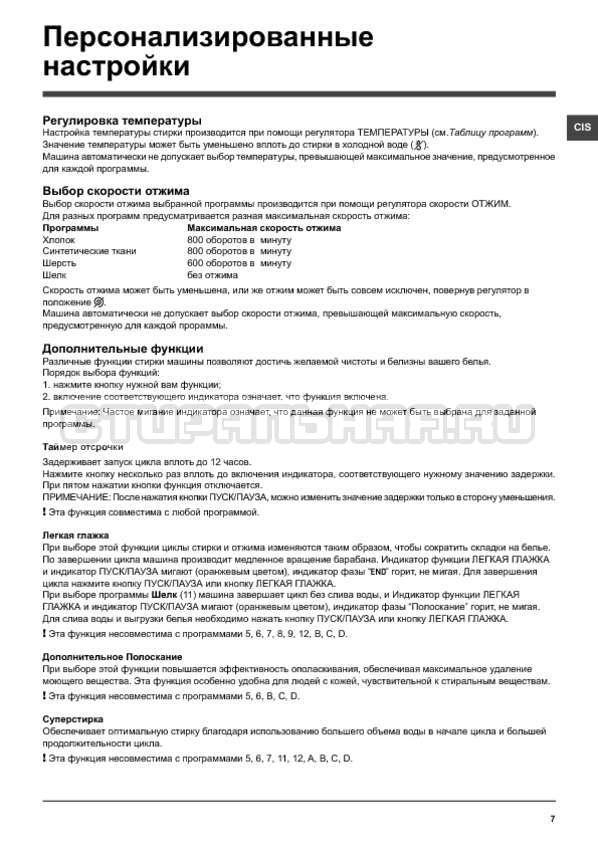 Инструкция Hotpoint-Ariston ARXL 85 страница №7